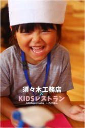 KIDSレストラン,須々木工務店IMG_5526-004