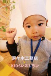 KIDSレストラン,須々木工務店IMG_9934-020