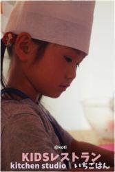 KIDSレストランkotiIMG_0395-002