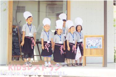 KIDSレストランkotiIMG_0483-014