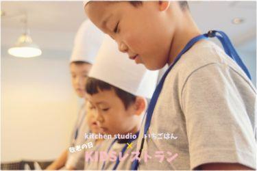 KIDSレストラン,敬老の日,日山ごはんIMG_7318-004