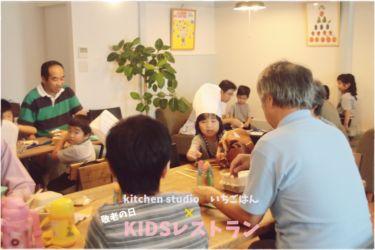 KIDSレストラン,敬老の日,日山ごはんIMG_7473-044