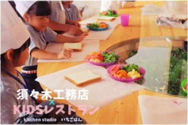 KIDSレストラン,須々木工務店IMG_0583-001
