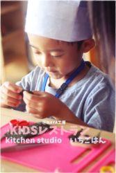 KIDSレストランNAYA工房1IMG_0326-031