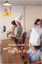 KIDSレストラン,敬老の日,日山ごはんIMG_1458-024