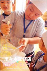 KIDSレストラン,須々木工務店IMG_0581-001