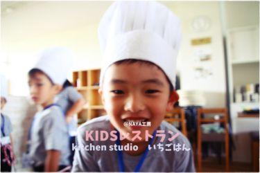 KIDSレストランNAYA工房1IMG_4349-010