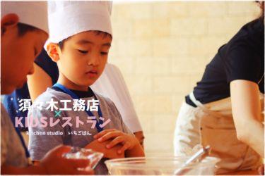 KIDSレストラン,須々木工務店IMG_5506-029