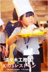 KIDSレストラン,須々木工務店IMG_0655-034
