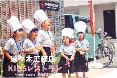 KIDSレストラン,須々木工務店IMG_0612-013