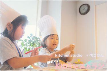 KIDSレストラン,敬老の日,日山ごはんIMG_1479-011