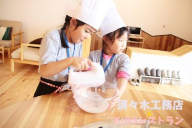 KIDSレストラン,須々木工務店IMG_9790-069