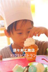 KIDSレストラン,須々木工務店IMG_5687-044