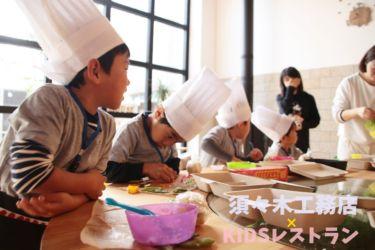 KIDSレストラン,須々木工務店IMG_9687-026
