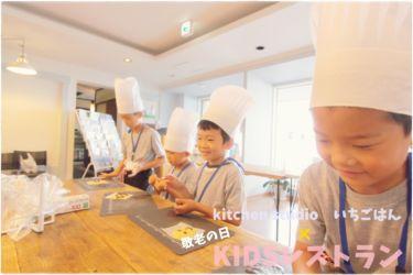 KIDSレストラン,敬老の日,日山ごはんIMG_1425-002