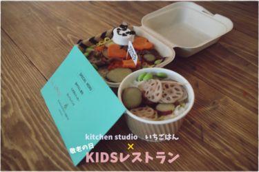 KIDSレストラン,敬老の日,日山ごはんIMG_7467-042