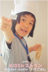 KIDSレストランkotiIMG_0476-065
