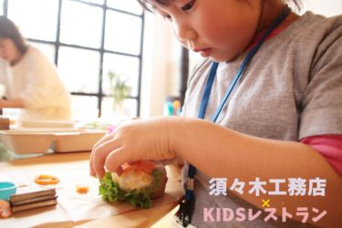 KIDSレストラン,須々木工務店IMG_9857-101