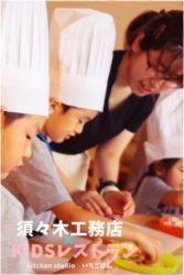 KIDSレストラン,須々木工務店IMG_0603-008