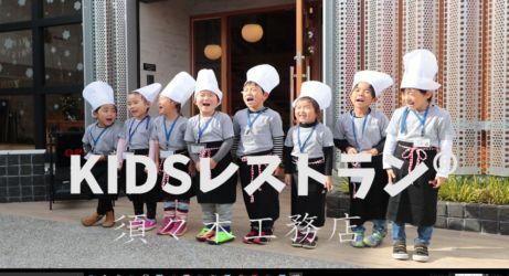 KIDSレストラン,須々木工務店