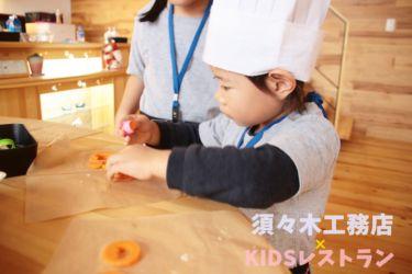 KIDSレストラン,須々木工務店IMG_9851-097