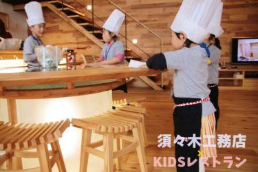 KIDSレストラン,須々木工務店IMG_9879-111