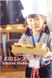 KIDSレストランNAYA工房1IMG_0370-058