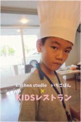 KIDSレストラン,敬老の日,日山ごはんIMG_1431-006