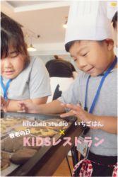 KIDSレストラン,敬老の日,日山ごはんIMG_1496-051