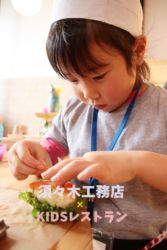 KIDSレストラン,須々木工務店IMG_9858-009