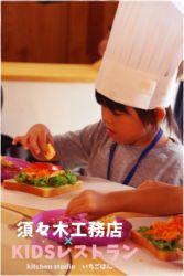 KIDSレストラン,須々木工務店IMG_0593-004