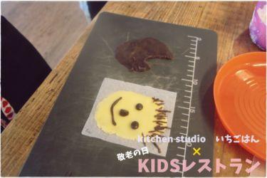 KIDSレストラン,敬老の日,日山ごはんIMG_1429-006