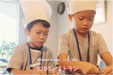KIDSレストラン,敬老の日,日山ごはんIMG_7343-018
