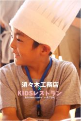 KIDSレストラン,須々木工務店IMG_5593-021
