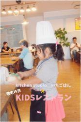 KIDSレストラン,敬老の日,日山ごはんIMG_1505-056