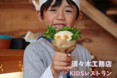 KIDSレストラン,須々木工務店IMG_9705-034