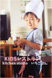 KIDSレストランNAYA工房1IMG_0373-060