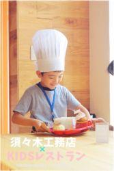 KIDSレストラン,須々木工務店IMG_0631-018