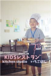 KIDSレストランNAYA工房1IMG_0376-063