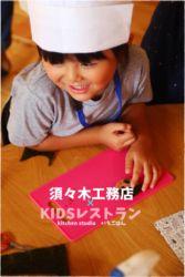 KIDSレストラン,須々木工務店IMG_5535-008