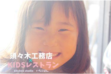 KIDSレストラン,須々木工務店IMG_0732-023