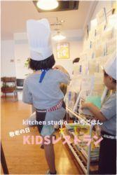 KIDSレストラン,敬老の日,日山ごはんIMG_1512-062
