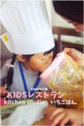 KIDSレストランNAYA工房1IMG_0324-029