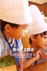 KIDSレストラン,須々木工務店IMG_5589-019