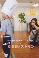 KIDSレストラン,敬老の日,日山ごはんIMG_1453-019