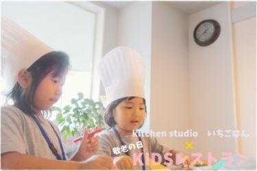 KIDSレストラン,敬老の日,日山ごはんIMG_1480-012