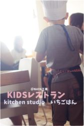 KIDSレストランNAYA工房1IMG_0379-065