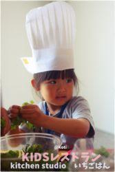 KIDSレストランkotiIMG_0521-094