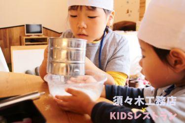 KIDSレストラン,須々木工務店IMG_9801-071