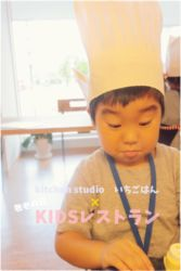 KIDSレストラン,敬老の日,日山ごはんIMG_1486-045
